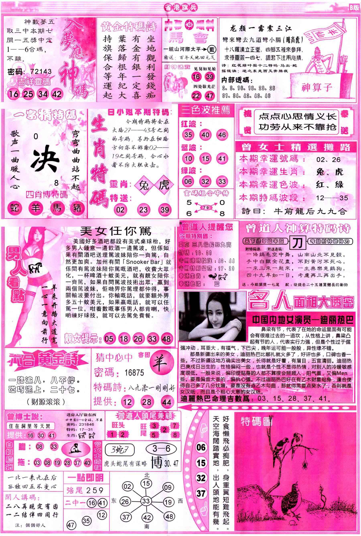 073期彩道B(保证香港版)