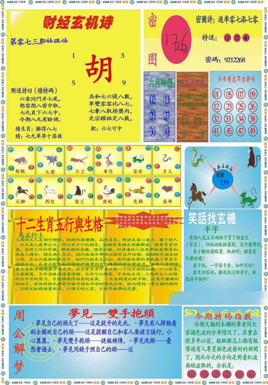 073期马经财经B(新图)