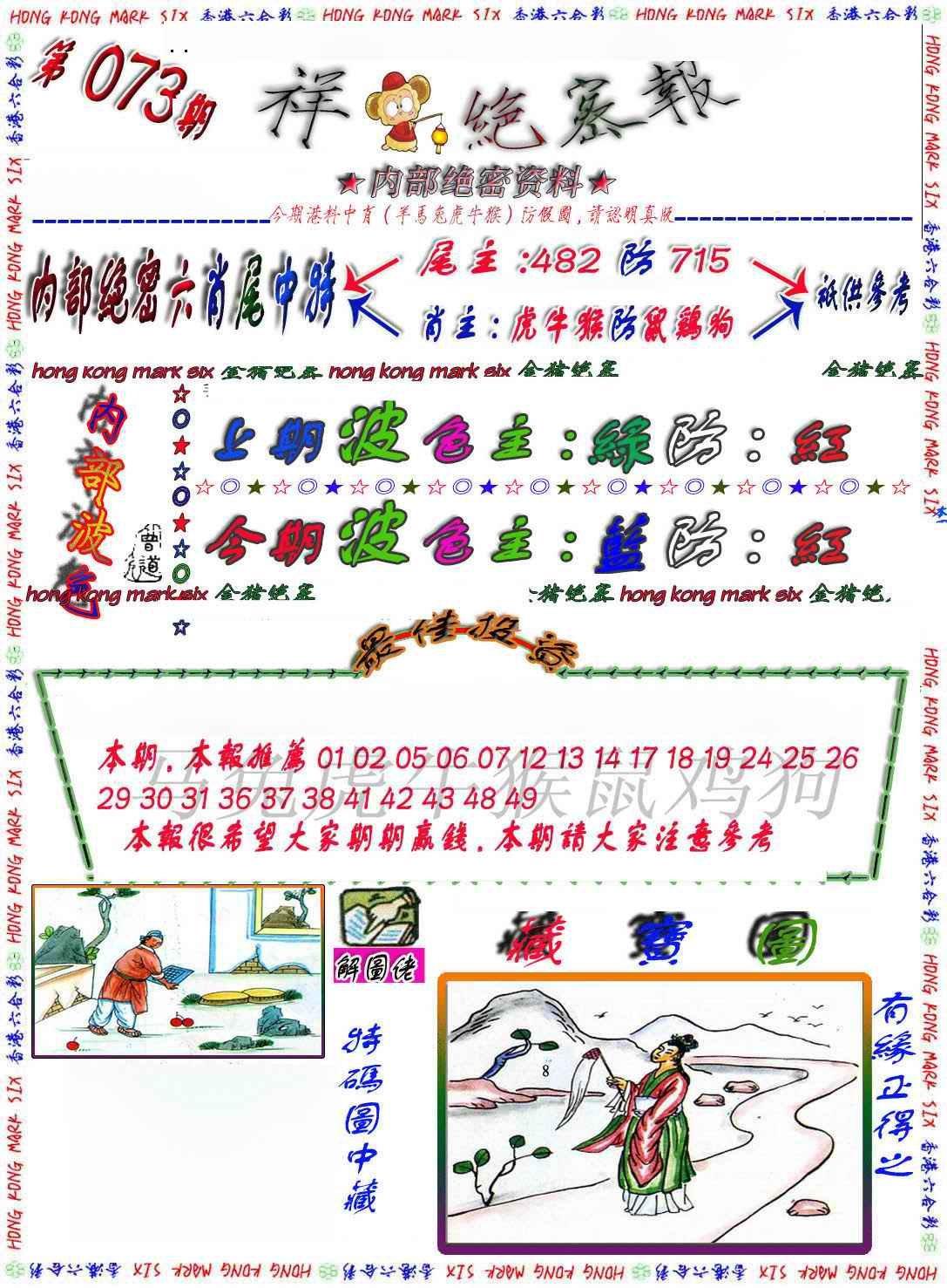 073期金鼠绝密图