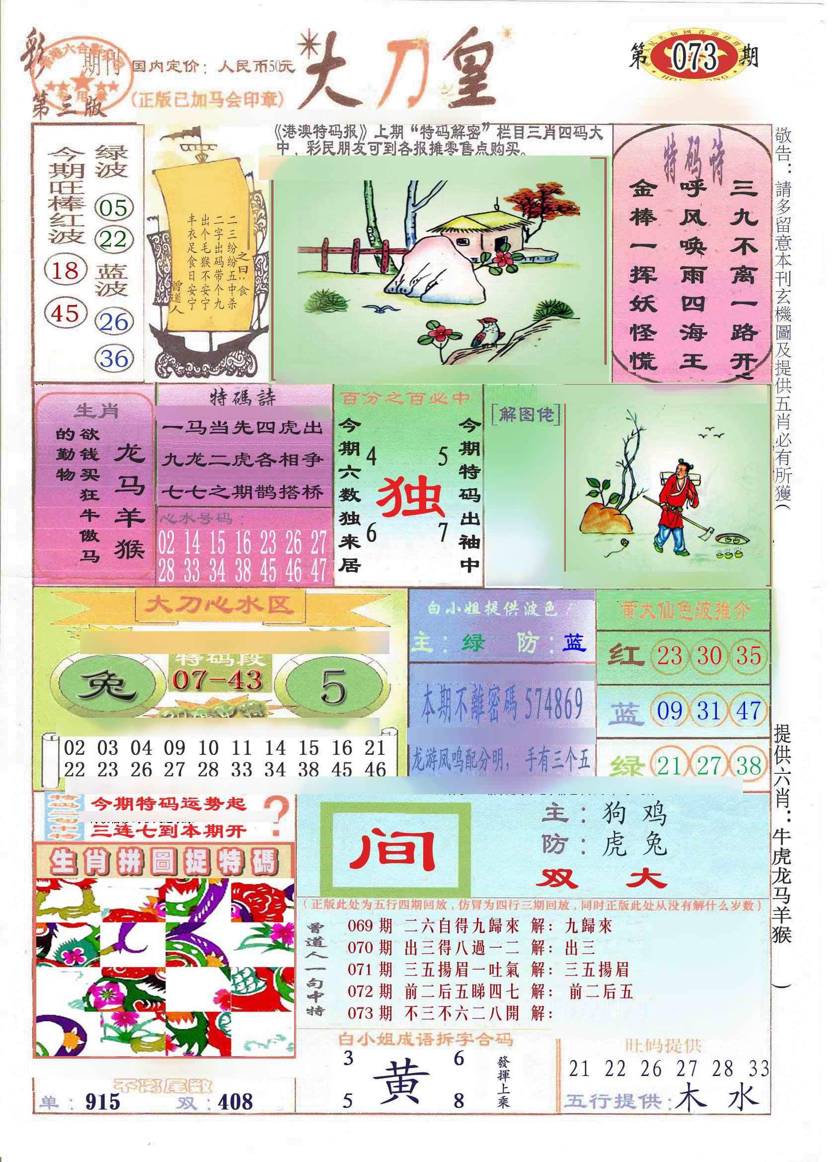 073期大刀皇(彩)