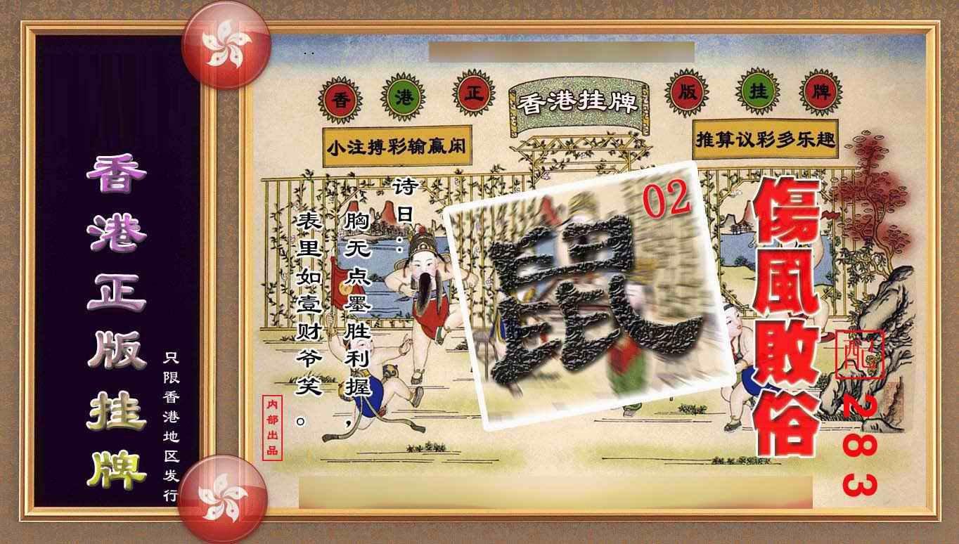 073期香港正版挂牌(另版)