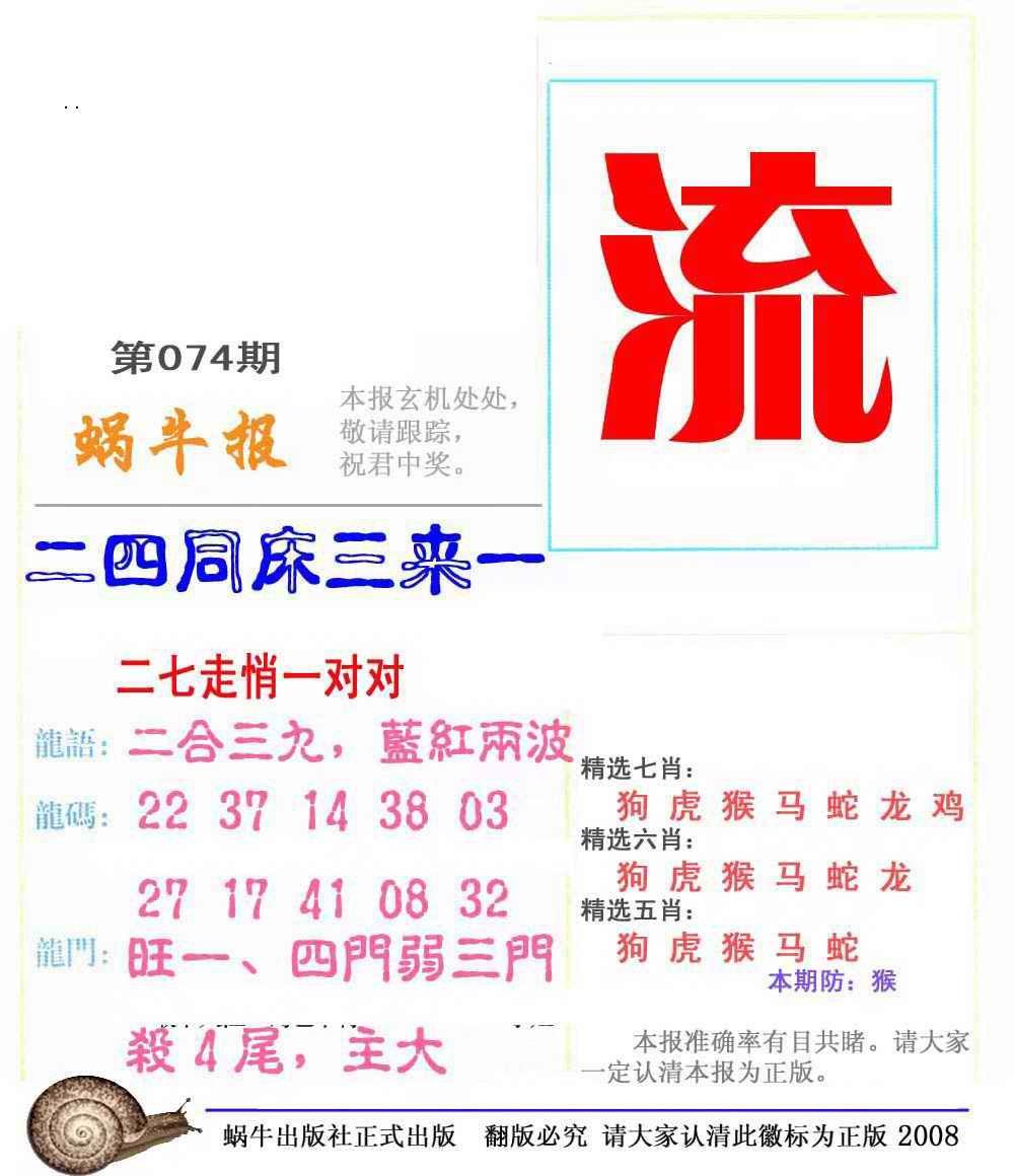 074期蜗牛彩报(正版)