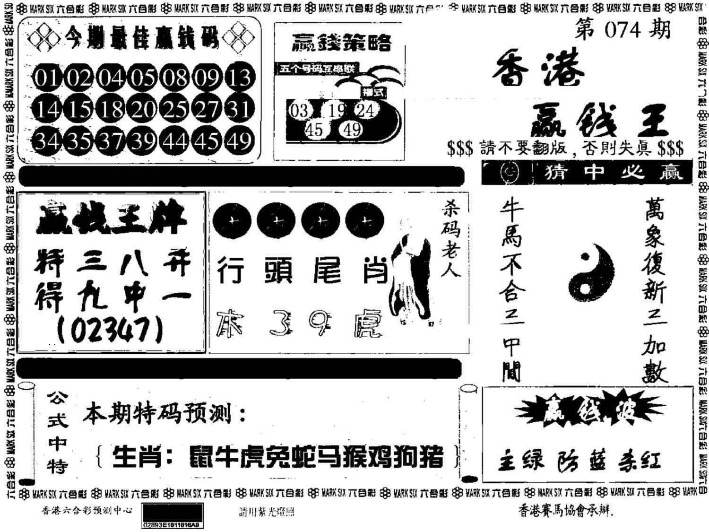 074期香港赢钱料