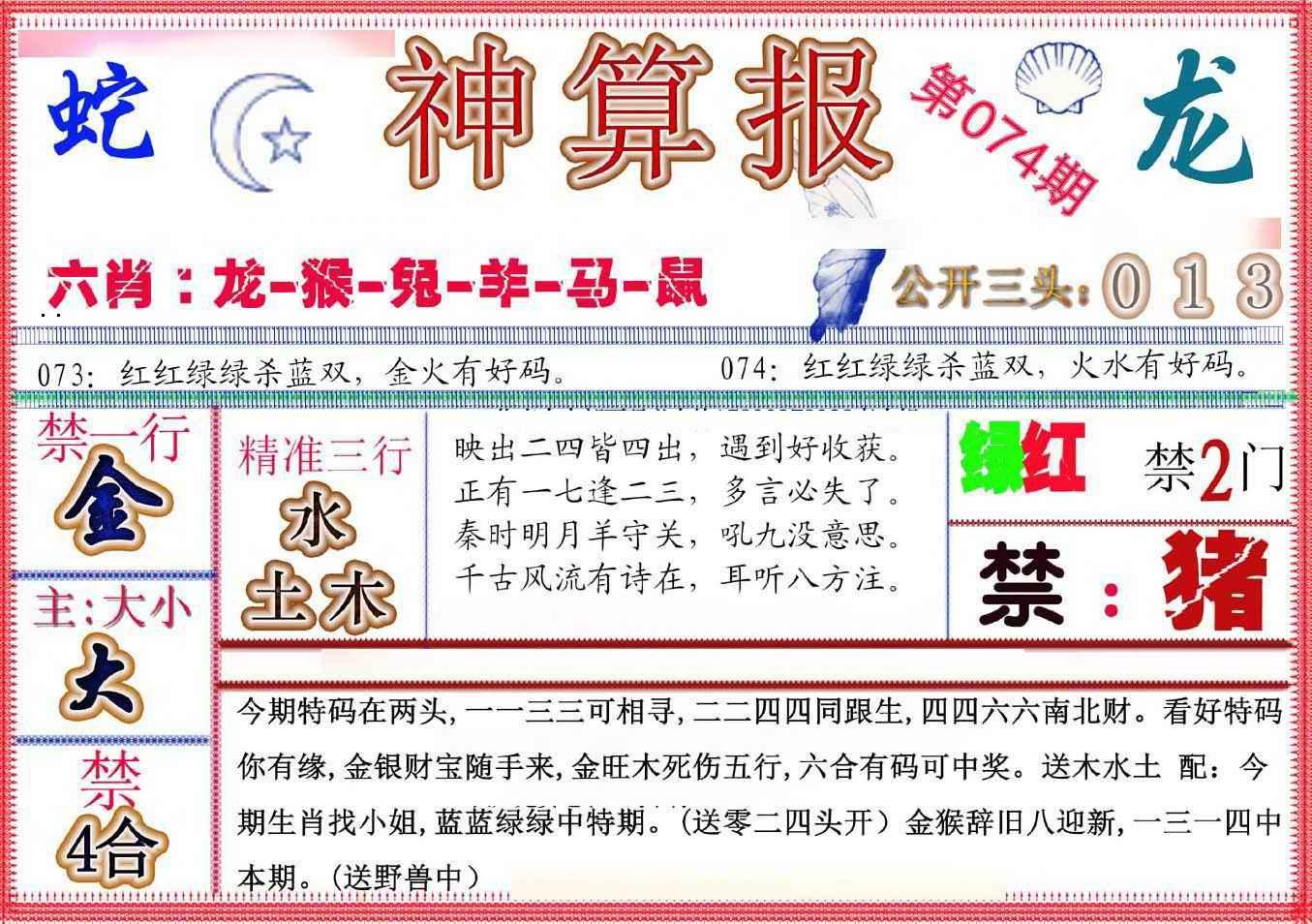 074期神算报(新版)