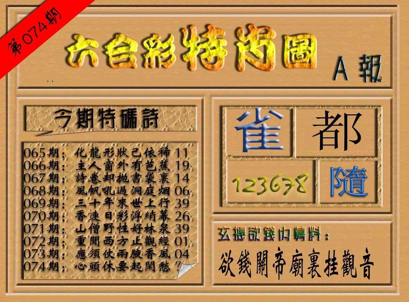 074期六合彩特肖图(A报)