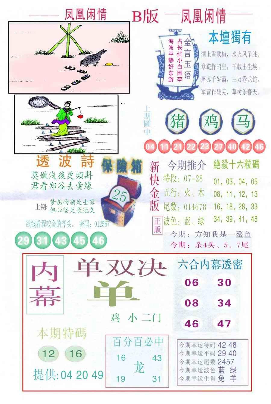 074期凤凰闲情C