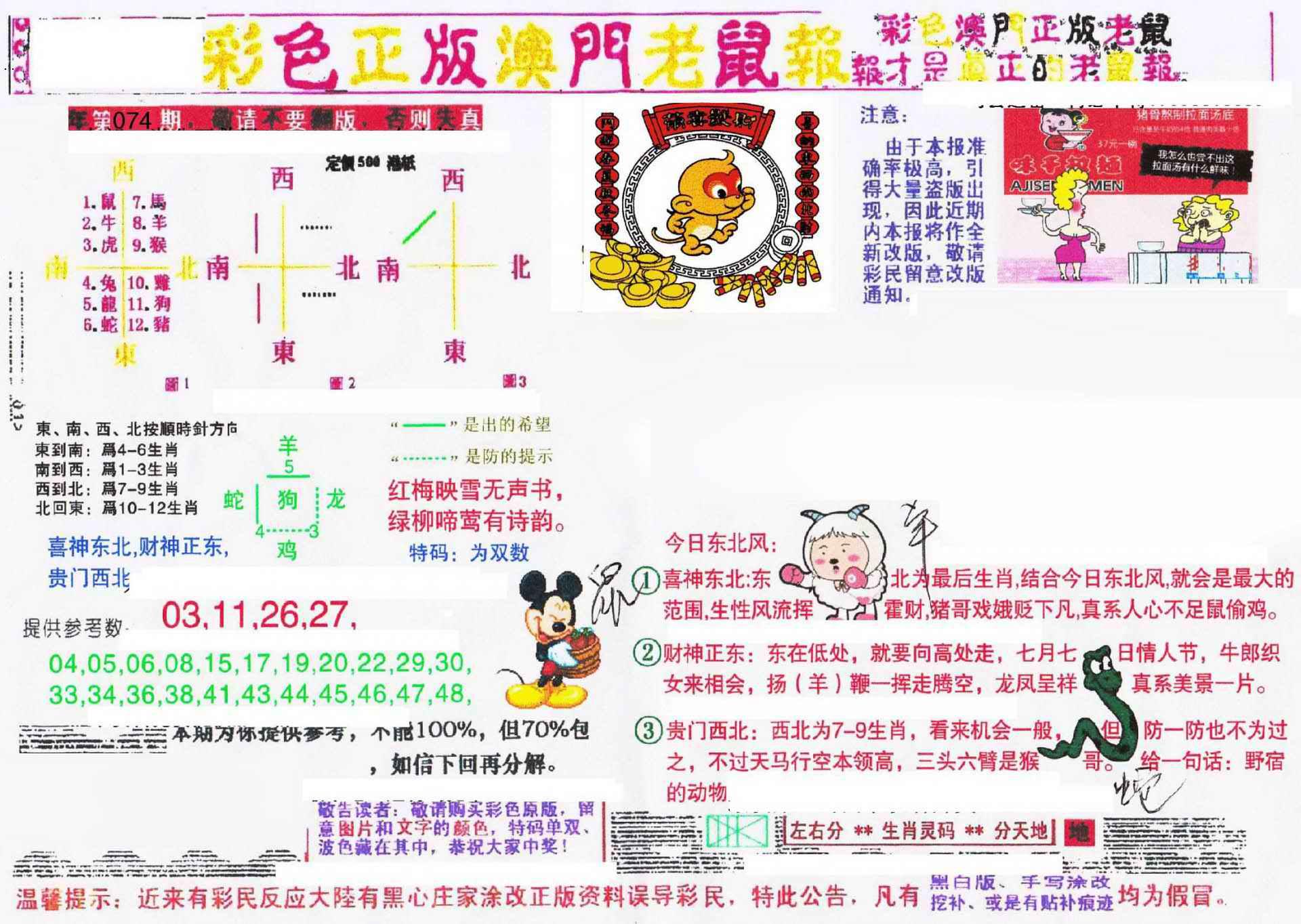 074期彩色正版澳门老鼠报