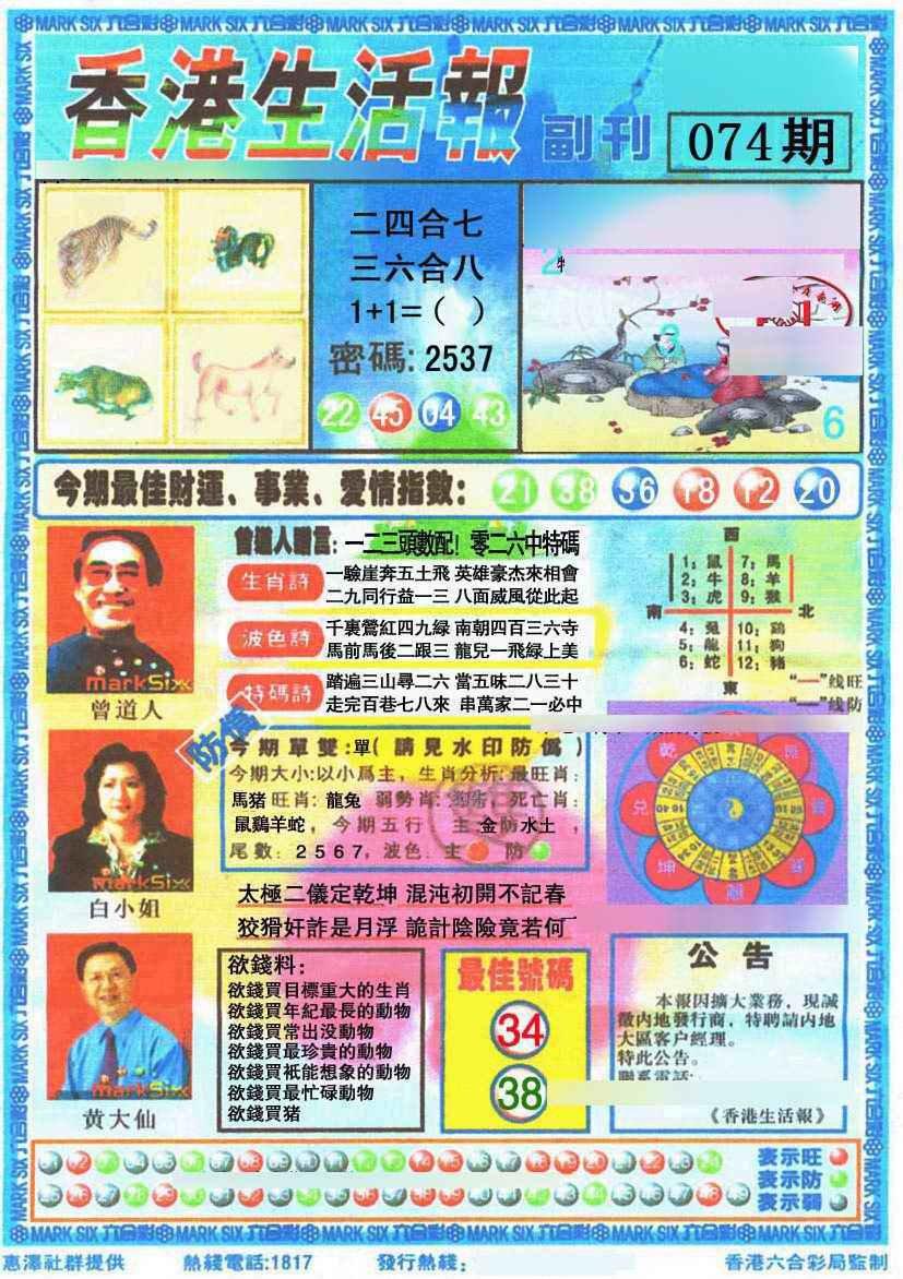 074期香港生活报
