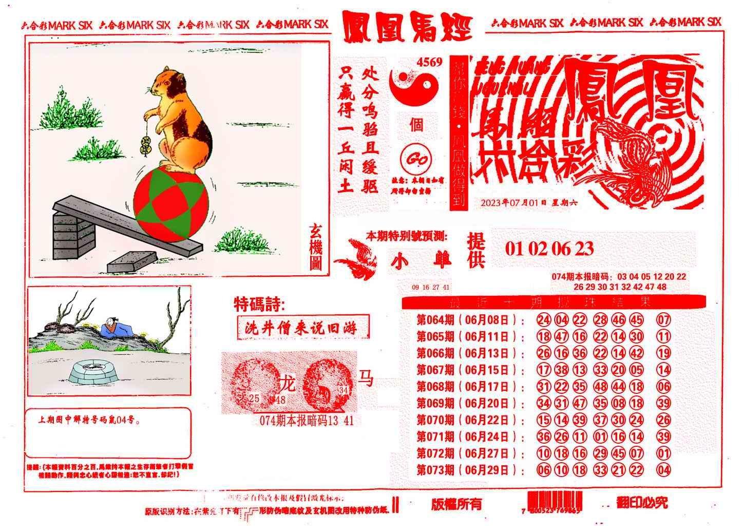 074期凤凰马经(信封)