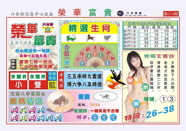 074期荣华富贵(新图)