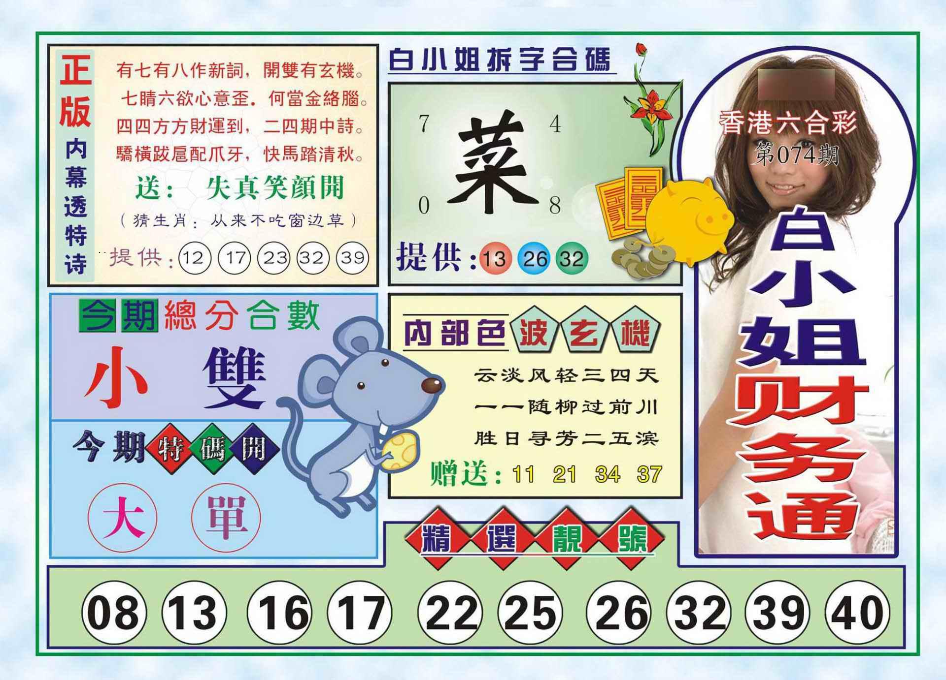 074期白小姐财务通(新图)