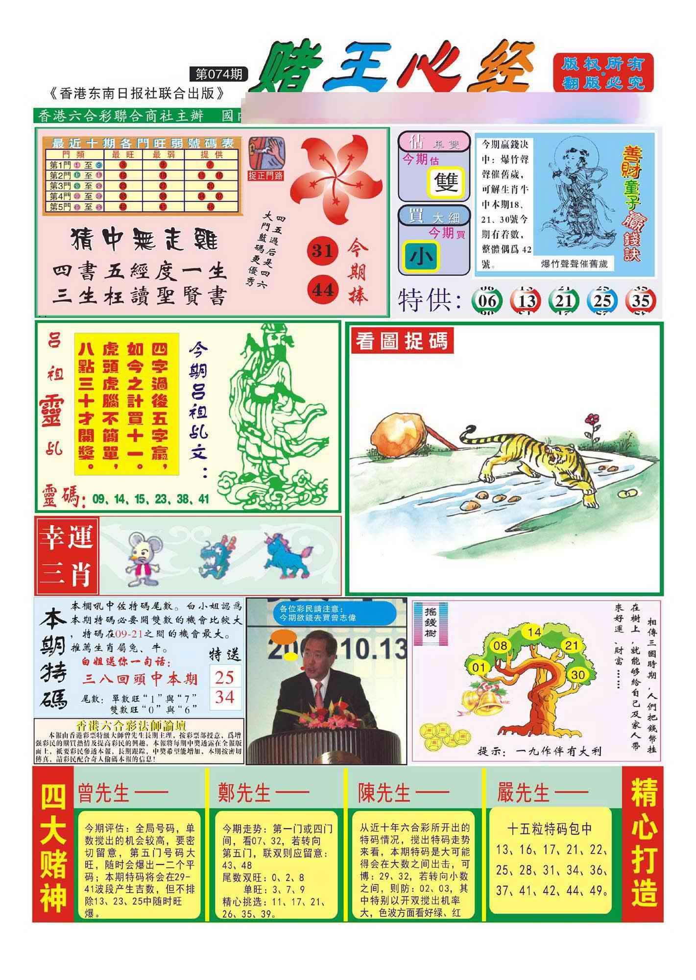 074期香港赌王心经(新图)