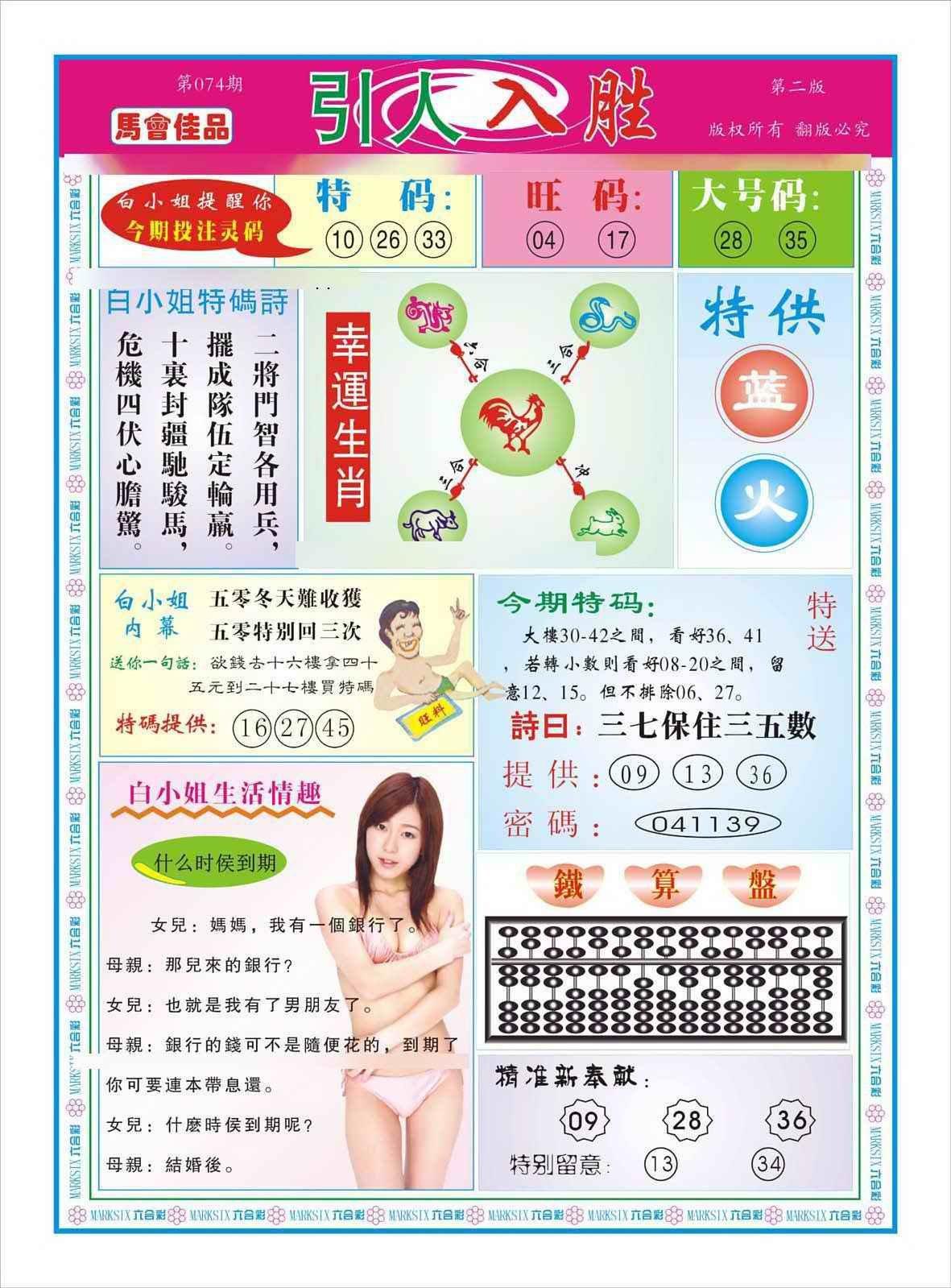 074期引人入胜B(新图)