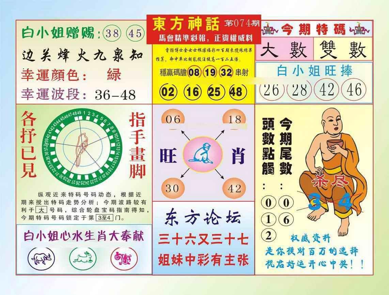 074期东方神话(新图)