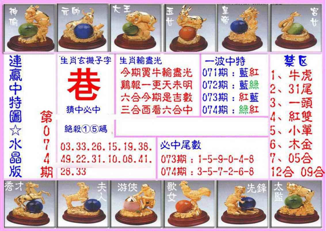 074期连赢中特图(水晶版)