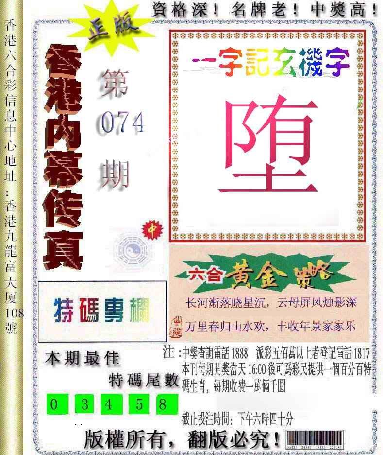 074期香港内幕传真