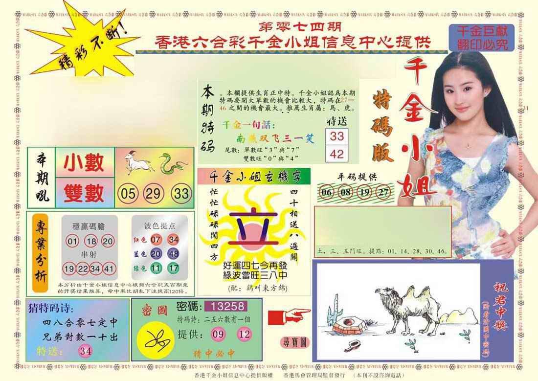 074期(新版)千金小姐A
