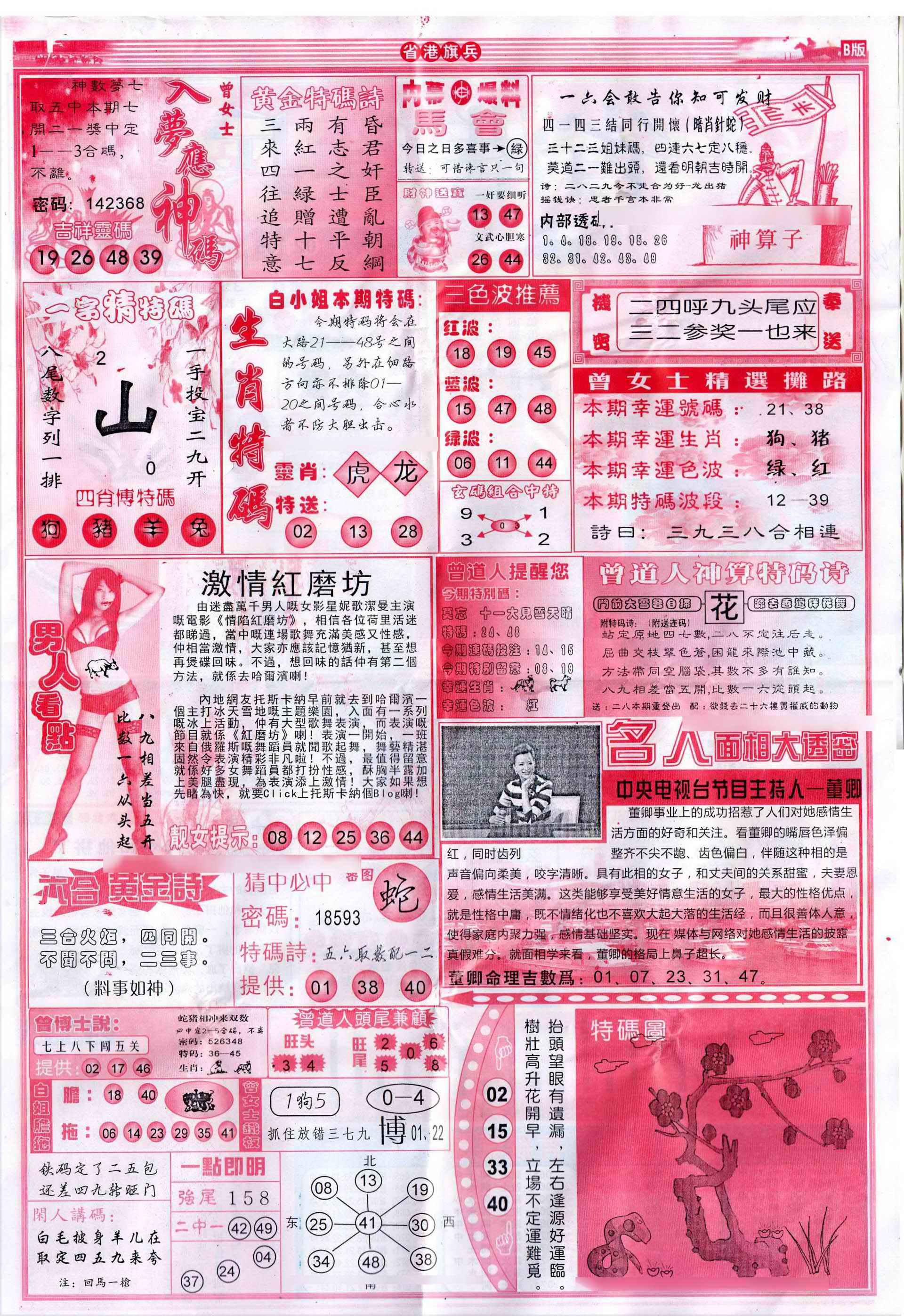 074期彩道B(保证香港版)