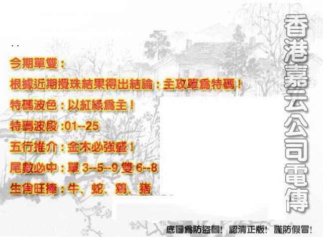 074期香港嘉云公司电传