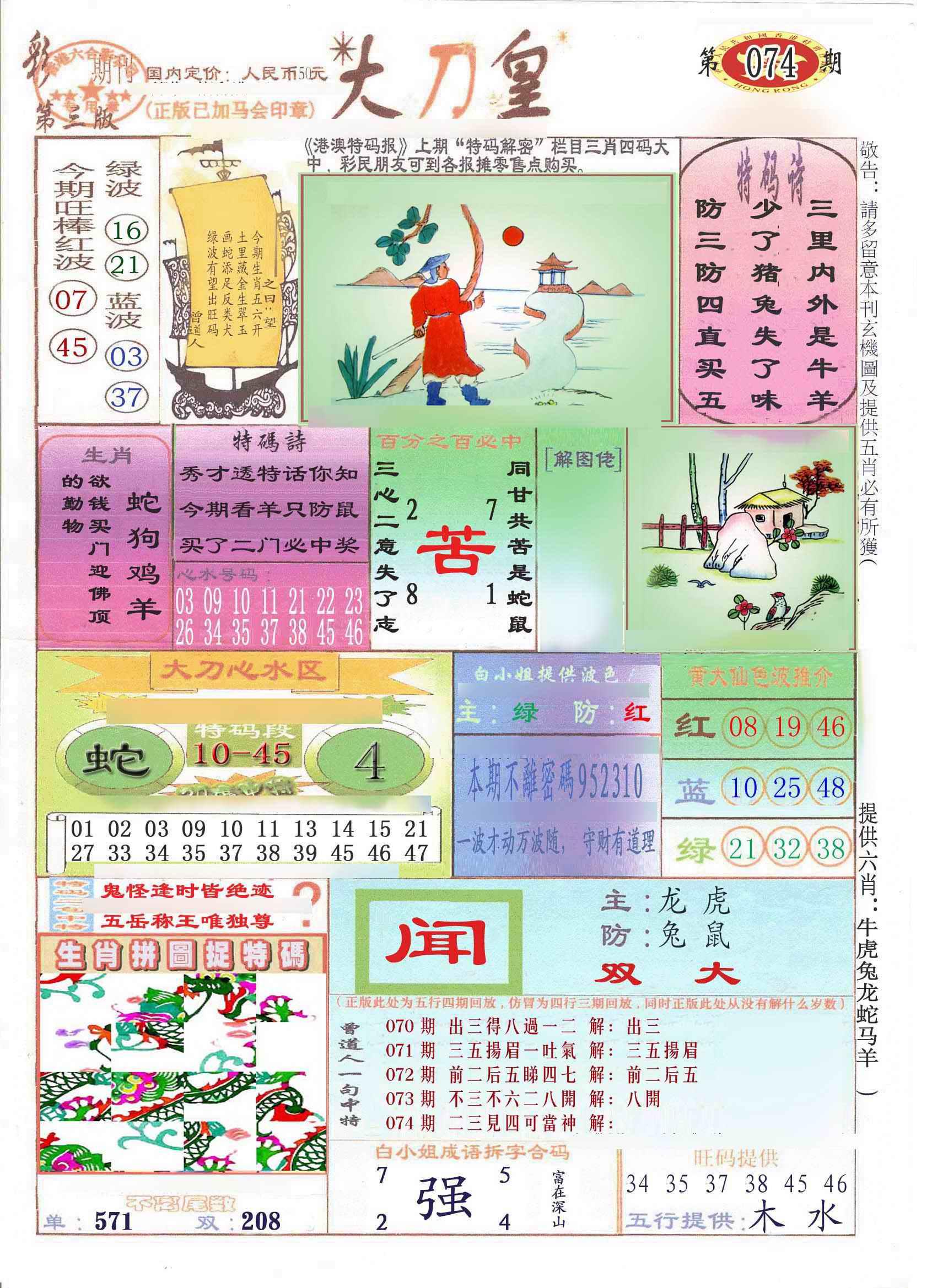 074期大刀皇(彩)