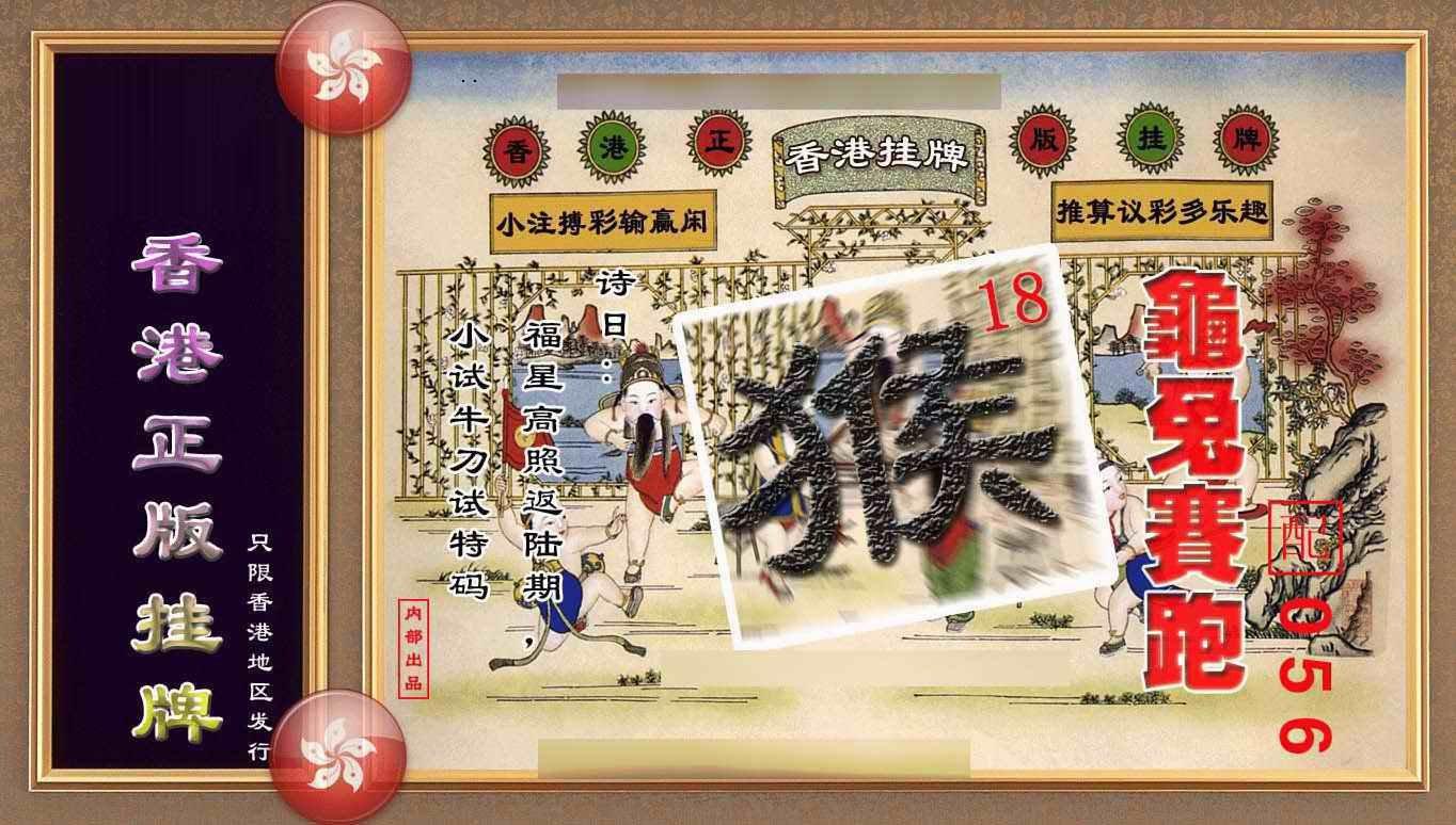 074期香港正版挂牌(另版)
