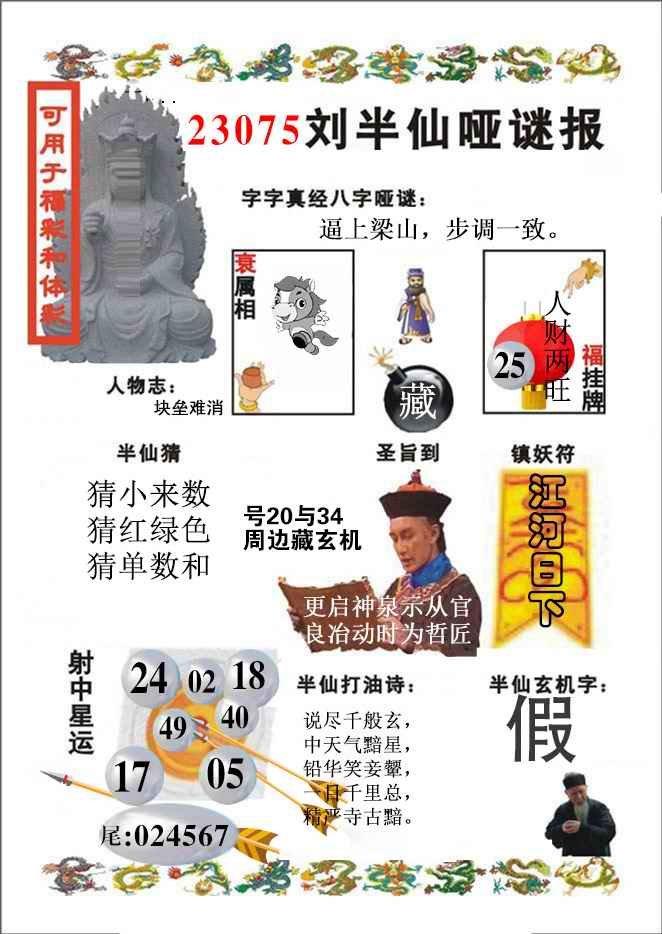 075期刘半仙哑谜报(新图)
