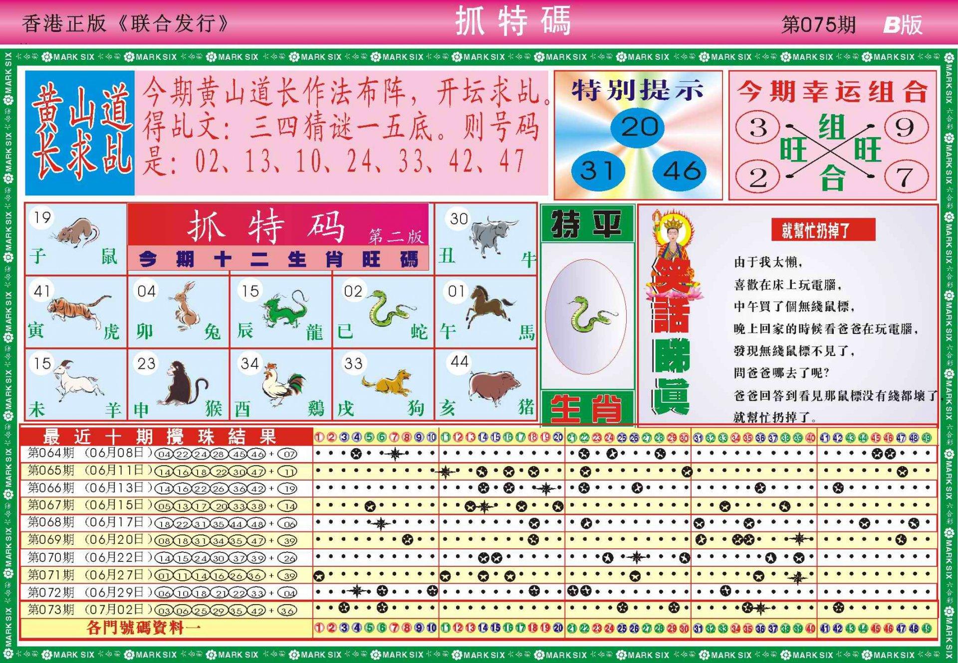 075期118抓特码B(新图)