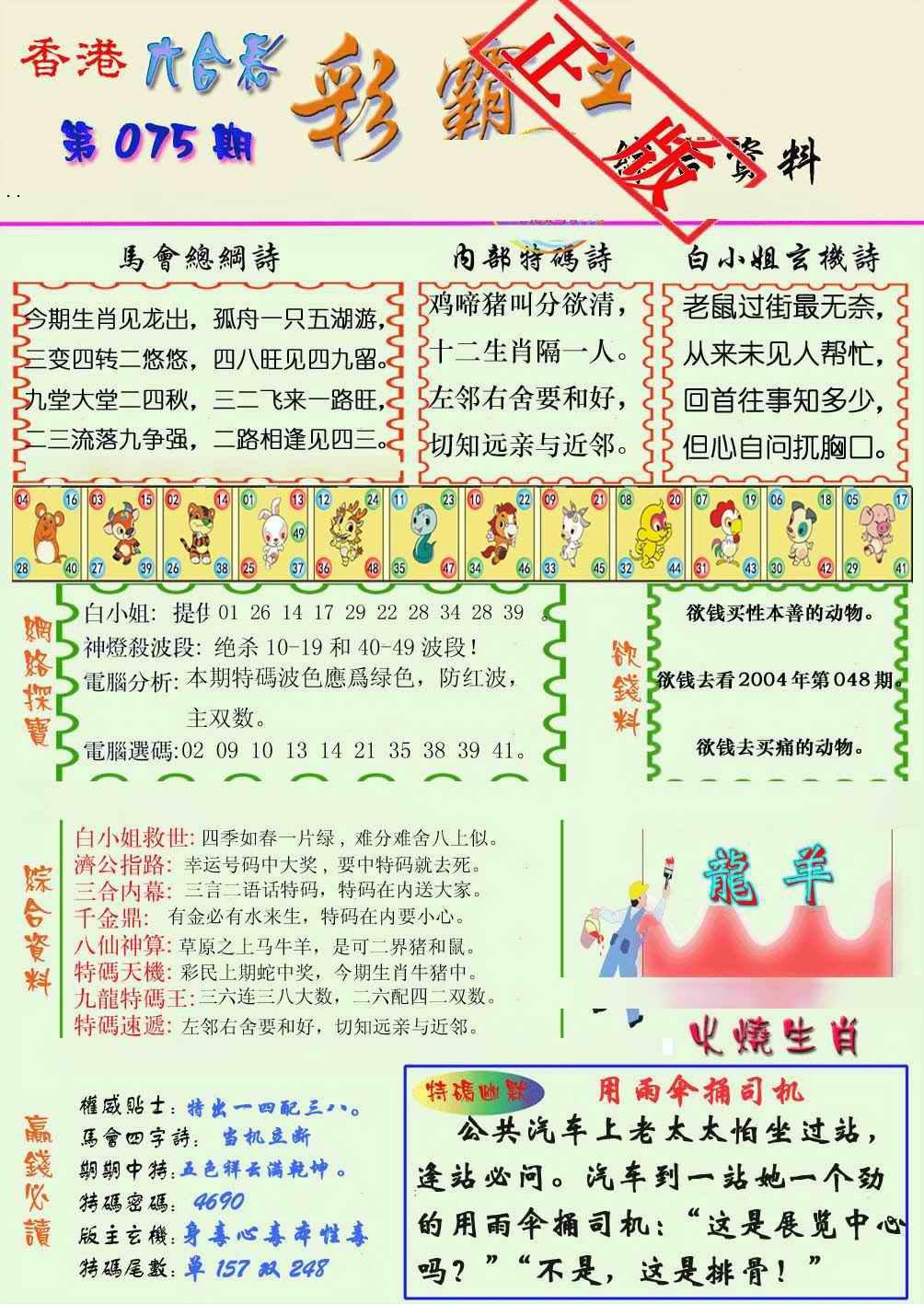 075期精装彩霸王
