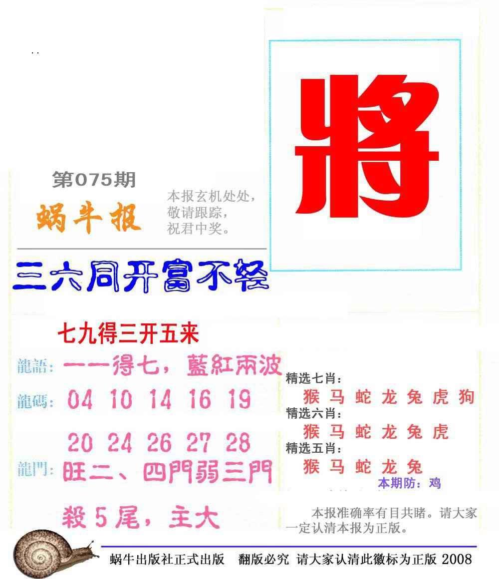 075期蜗牛彩报(正版)