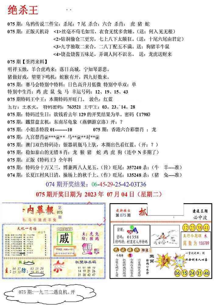 075期蓝天报(绝杀王)