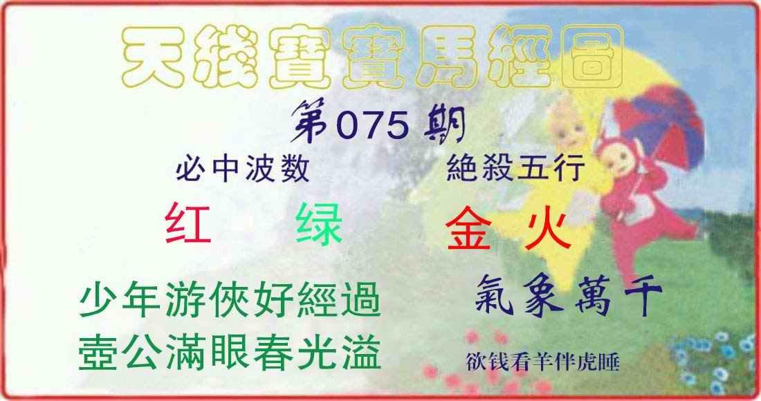 075期天线宝宝马经图