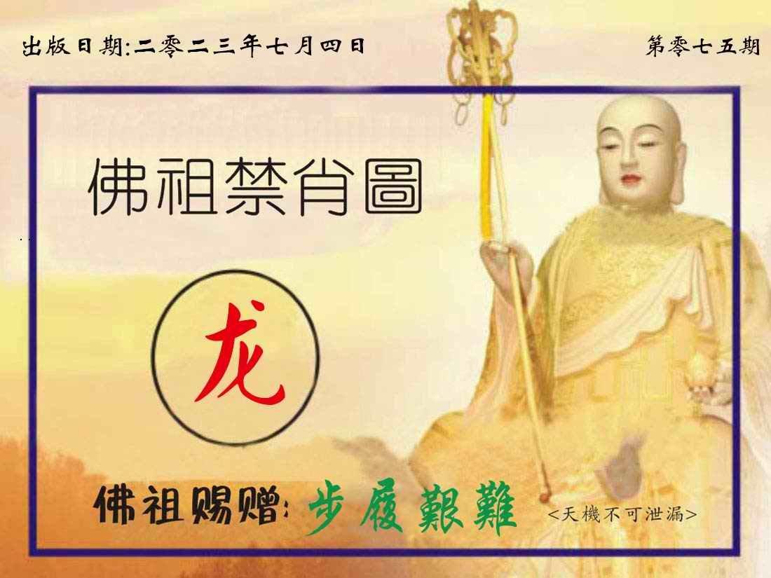 075期佛祖禁肖图