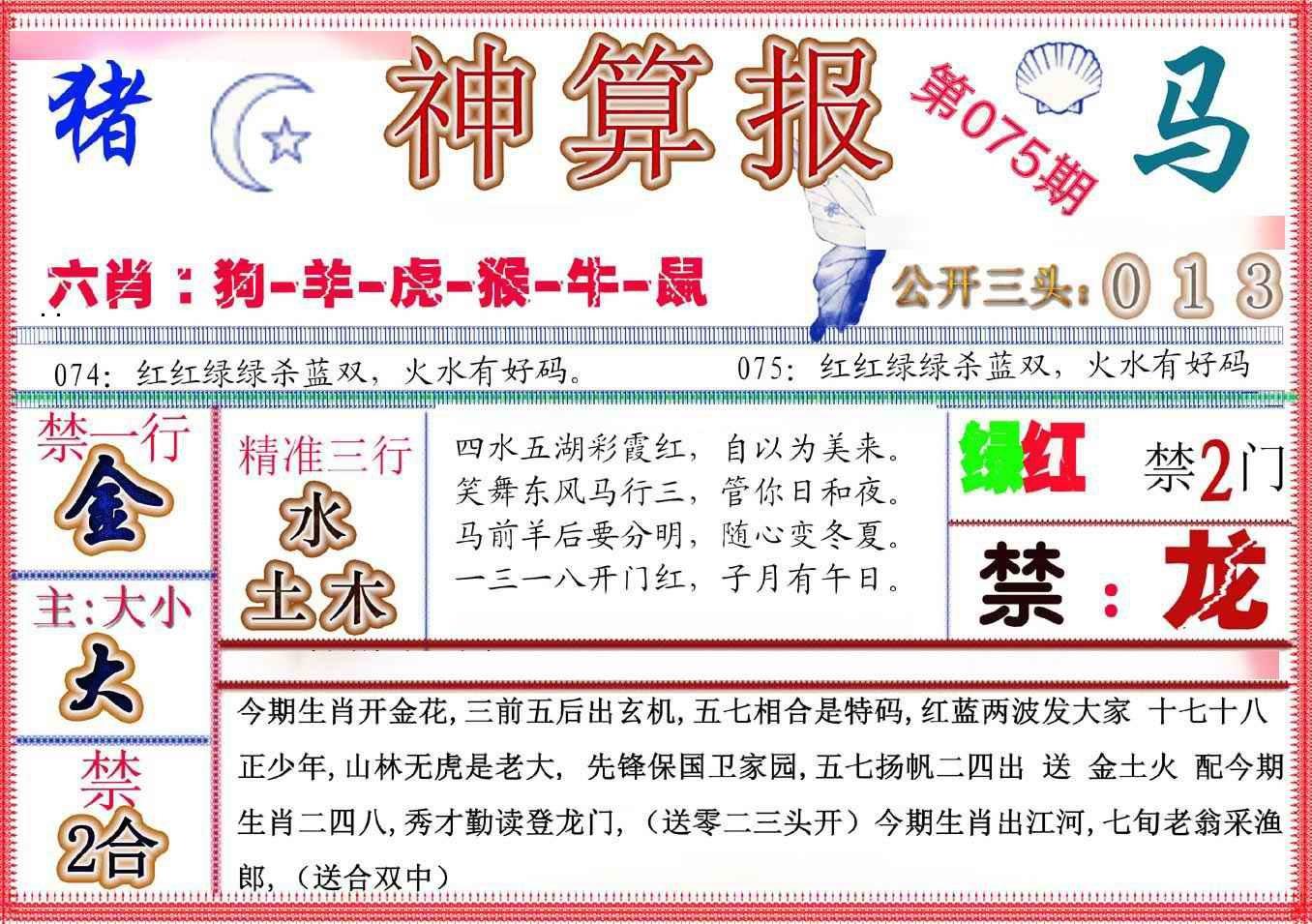 075期神算报(新版)