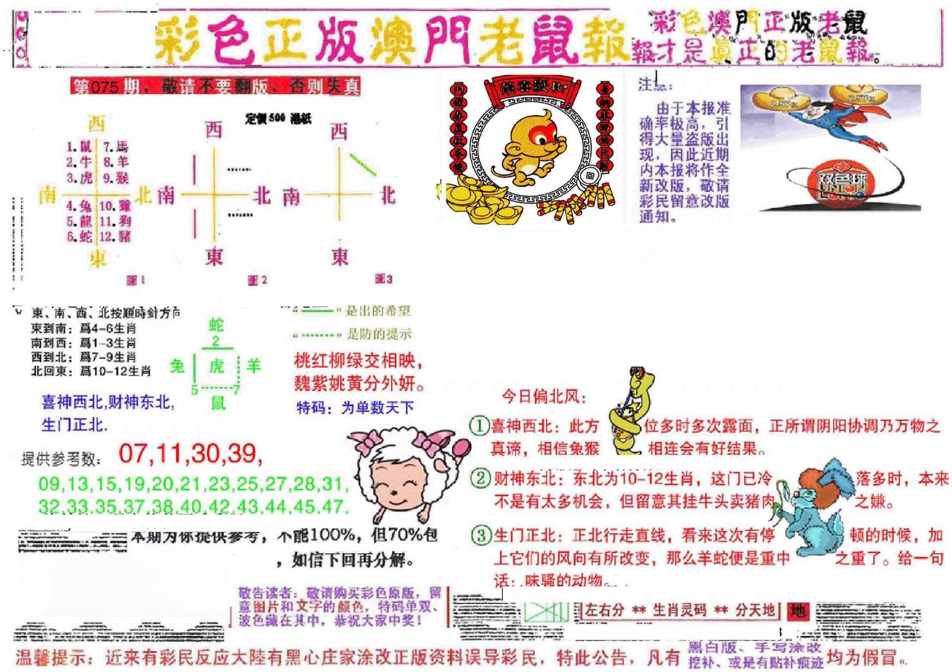 075期彩色正版澳门老鼠报