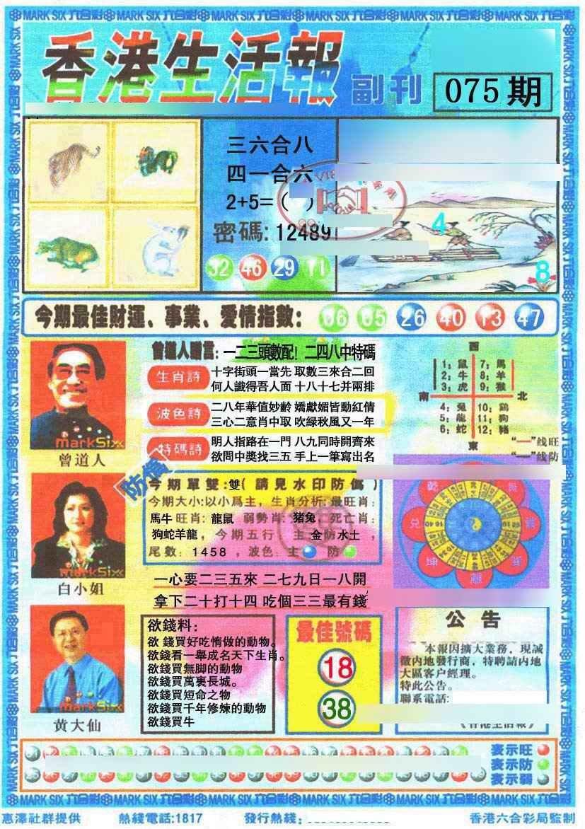 075期香港生活报