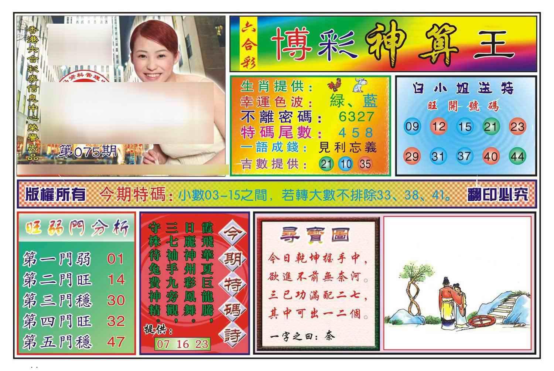 075期博彩神算王(新图)