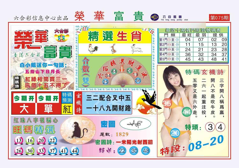 075期荣华富贵(新图)