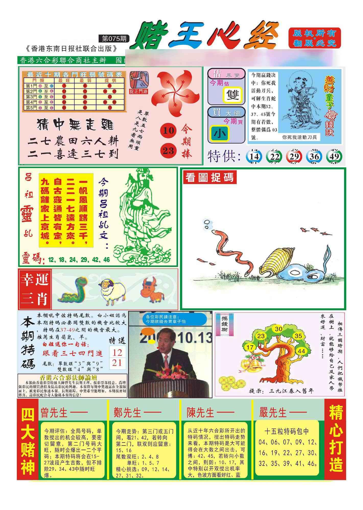 075期香港赌王心经(新图)