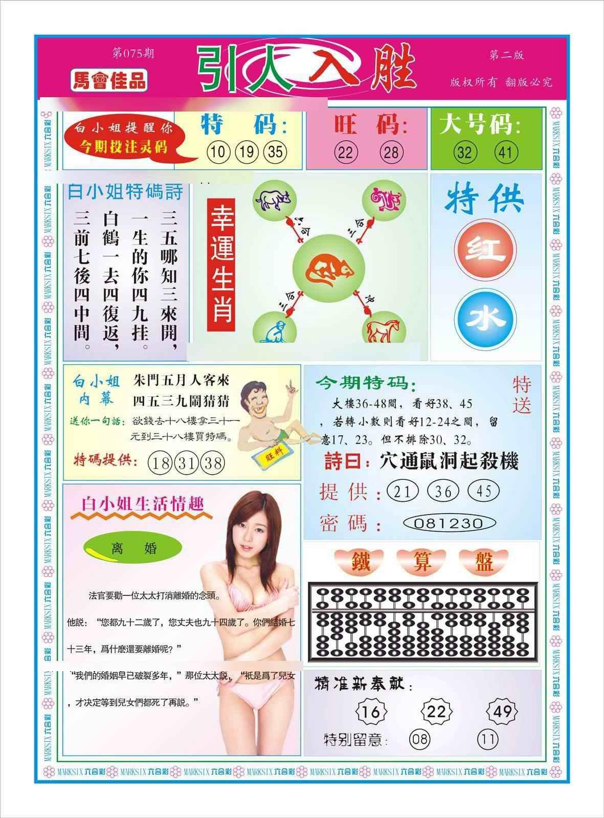 075期引人入胜B(新图)