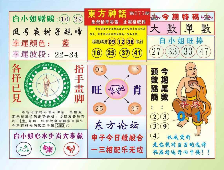 075期东方神话(新图)