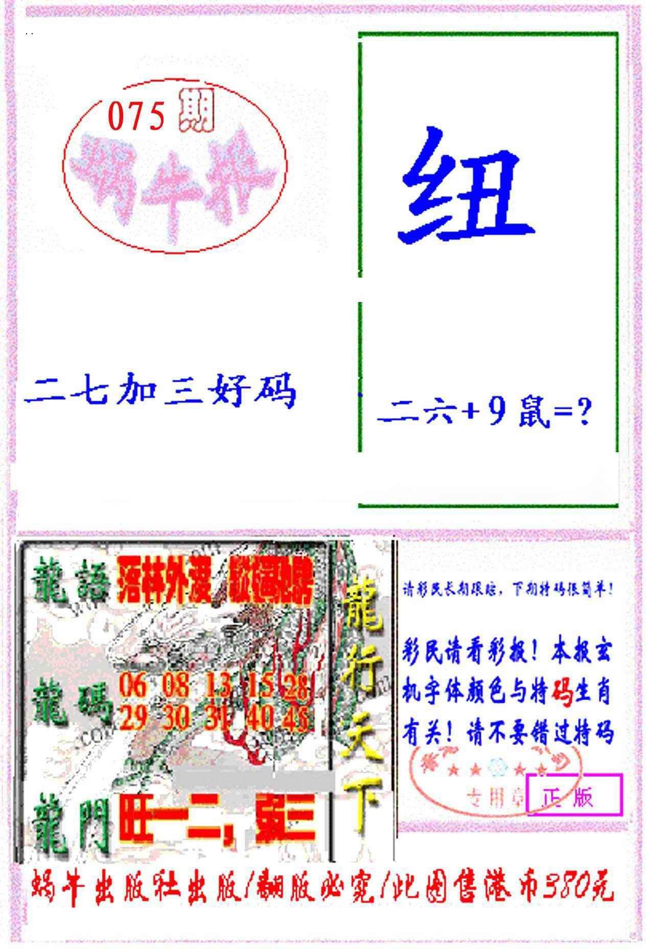 075期蜗牛报