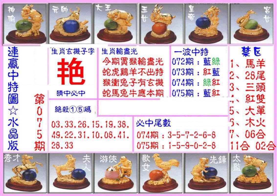 075期连赢中特图(水晶版)