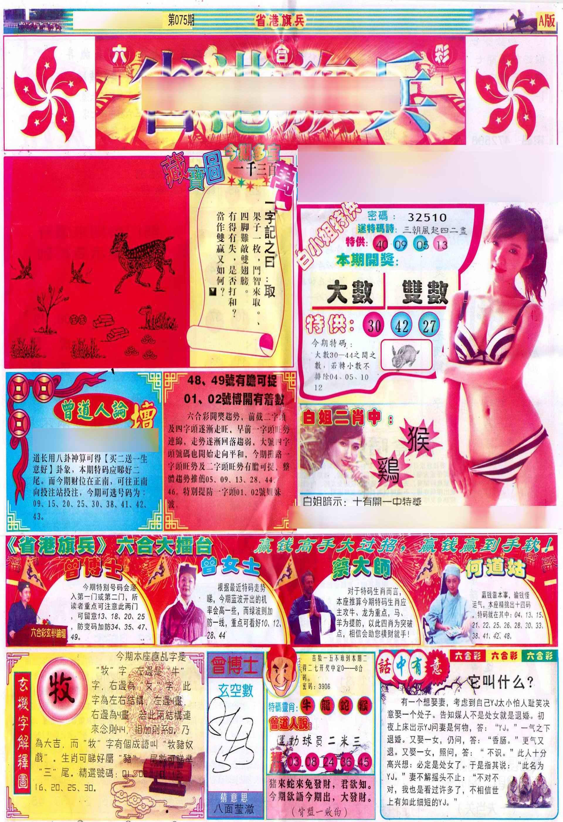 075期彩道A(保证香港版)