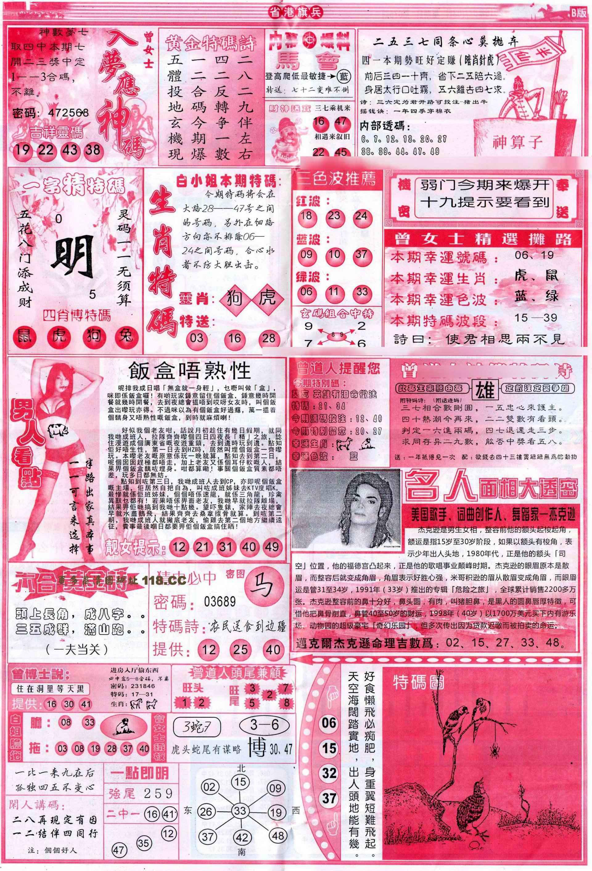 075期彩道B(保证香港版)