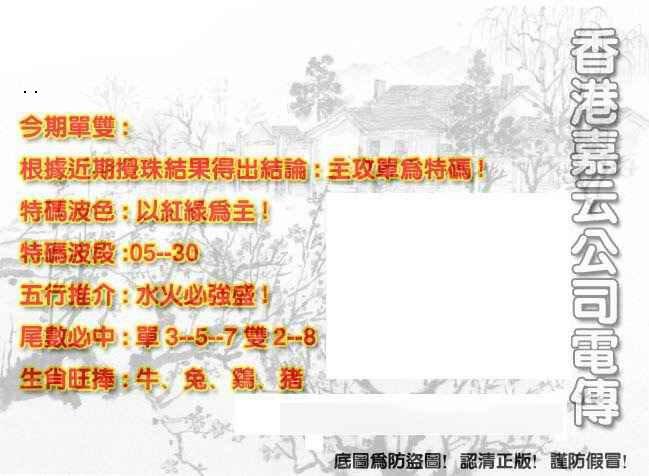 075期香港嘉云公司电传