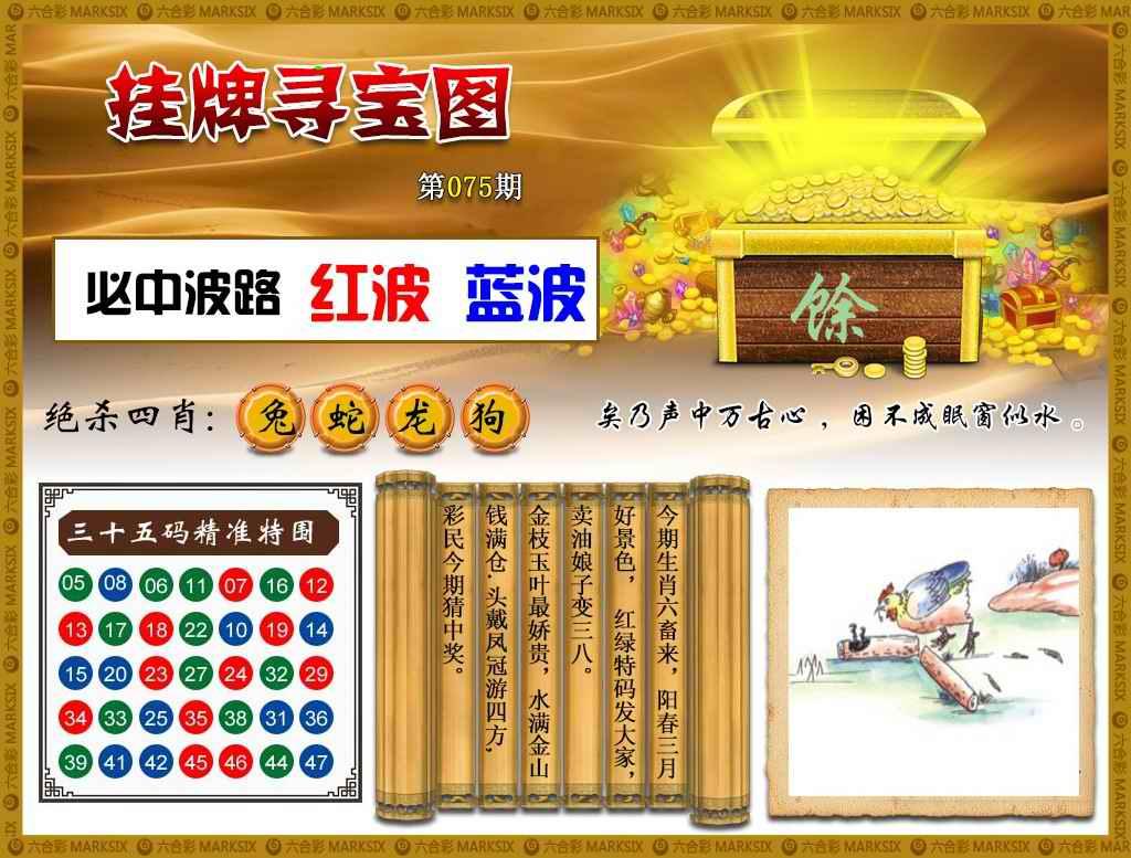 075期挂牌寻宝(新图)