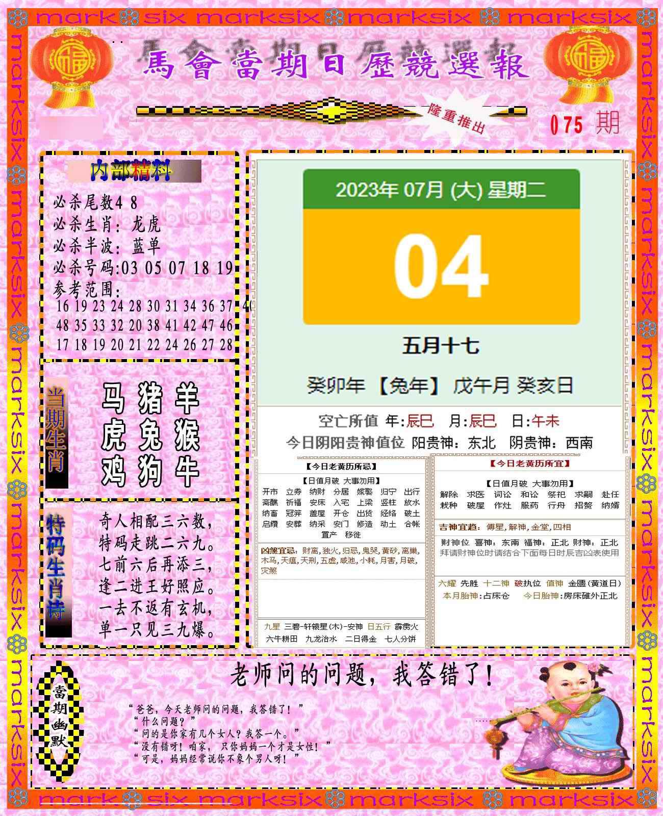 075期日历精选报(彩)