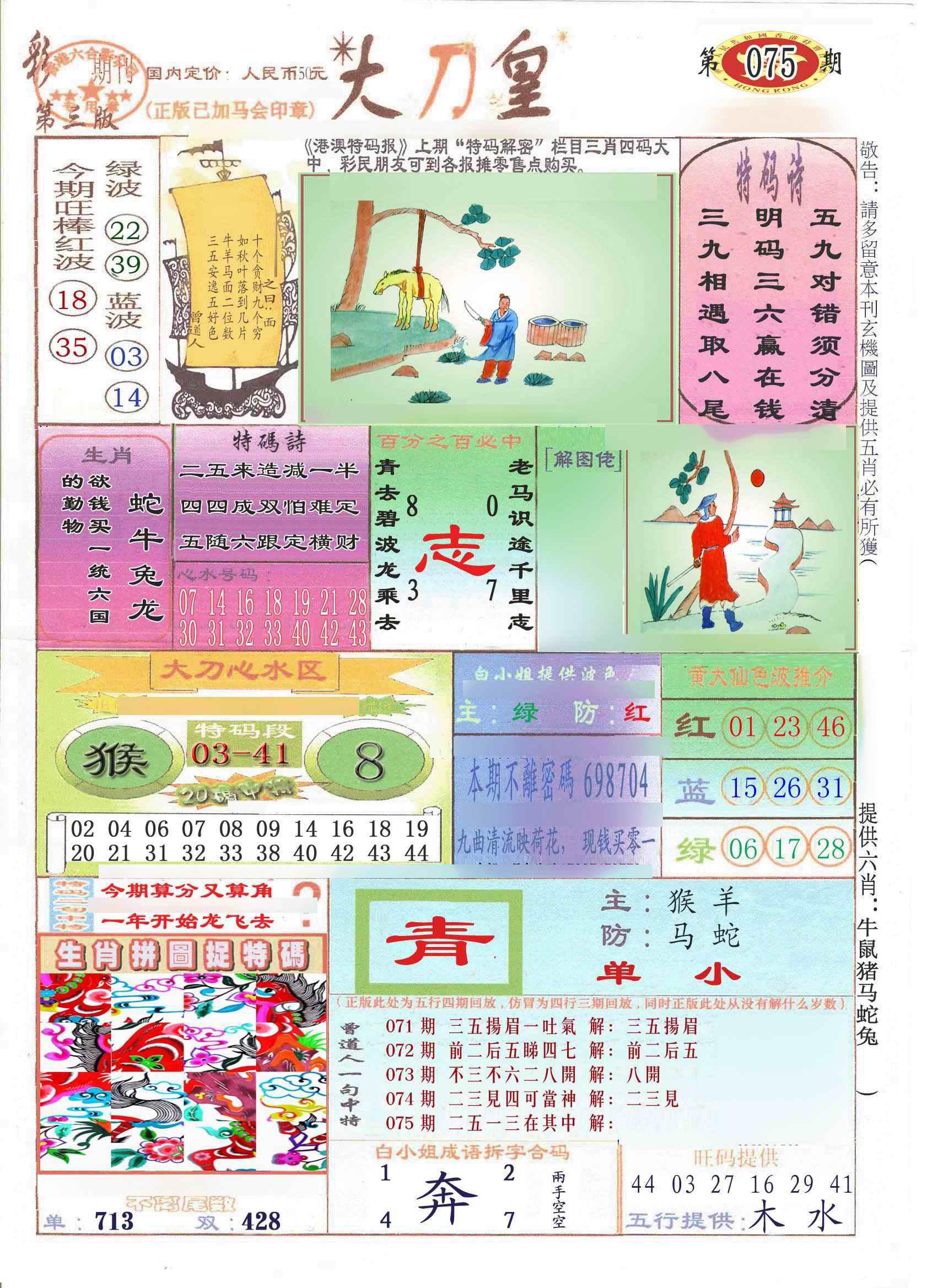 075期大刀皇(彩)