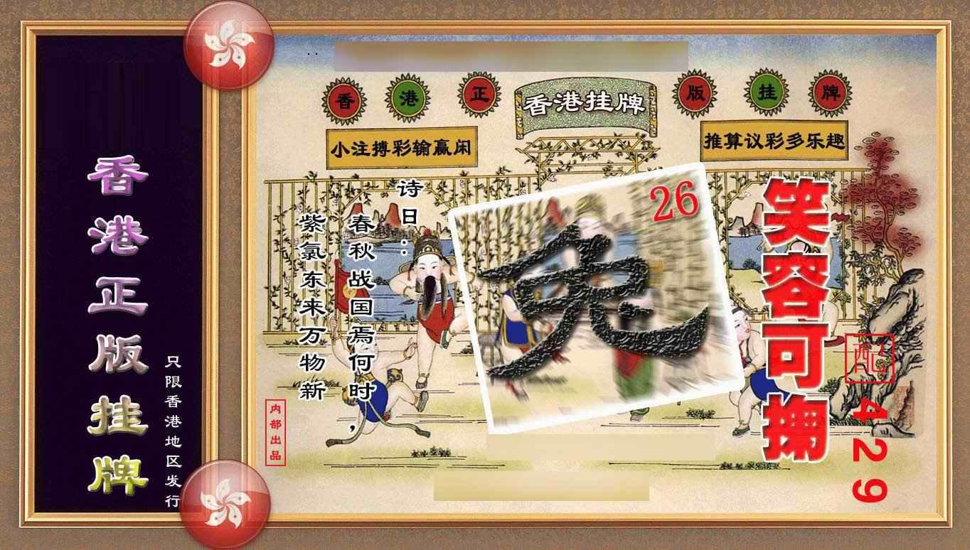 075期香港正版挂牌(另版)