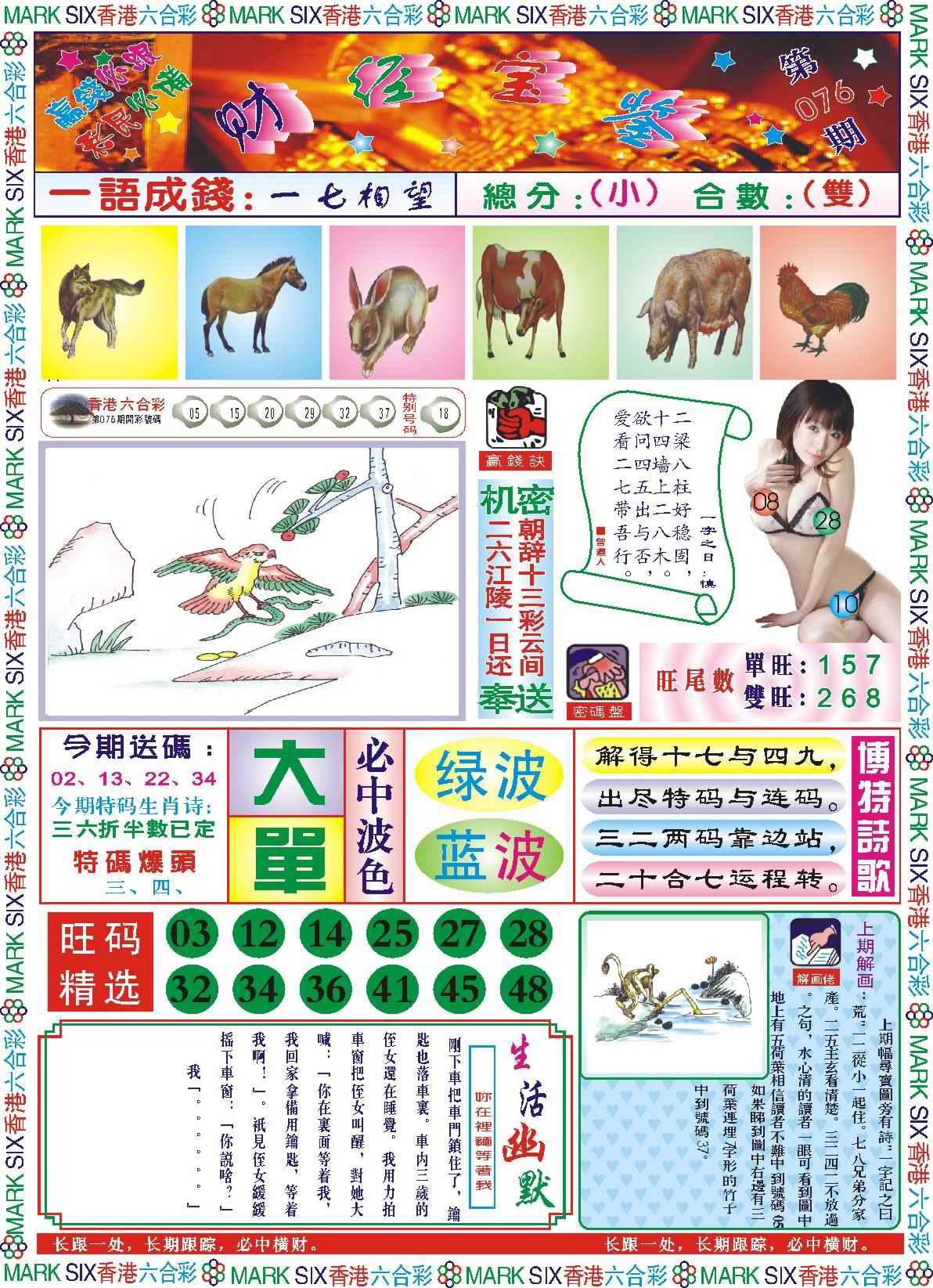 076期118财经宝鉴(新图)